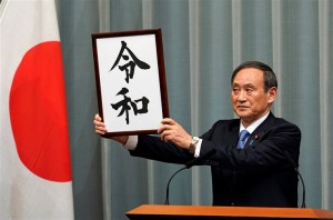 """Japan's Chief Cabinet Secretary Yoshihide Suga unveils """"Reiwa"""" as the name of the new imperial era on April 1, 2019, in Tokyo. (Courtesy photo for education only)"""